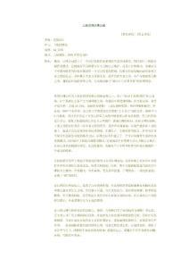 土人景观设计公司——上海世博后摊