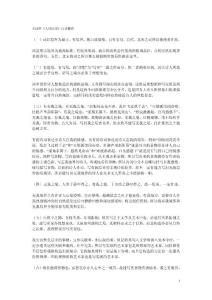 王国维人间词话白话翻译