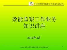 2010效能监察知识讲座