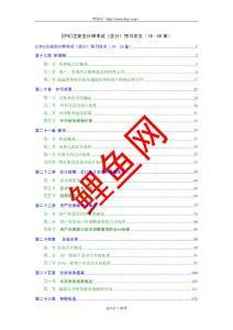 [CPA]注册会计师考试《会计》预习讲义汇总—目录版(19—26章)