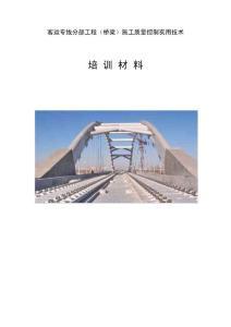 客运专线分部工程(桥梁)施工质量控制实用技术培训资料