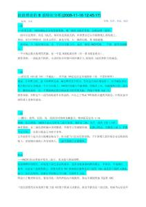波浪理论的8浪特征分析