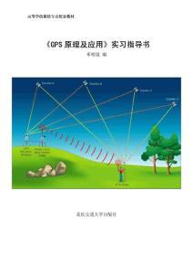 《GPS 原理及应用》实习指导书