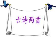 春雨春晓教学PPT课件苏教版语文二年级下册第1课古诗两首