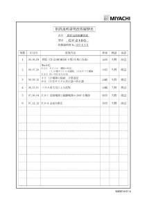 CY-210C中文PDF