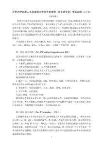 苏州大学 研究生英语读写佳境
