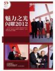 魅力之光 闪耀2012《南方人物周刊》2012年12月24日