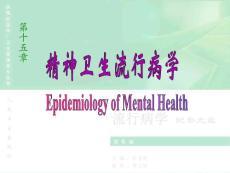 第十五章 精神卫生流行病学