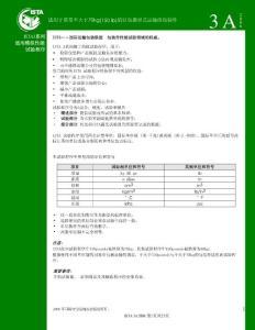 ISTA系列标准中文版——3A 中文