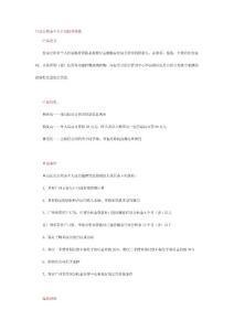 广州住房公积金个人住房抵押贷款办理条件流程