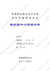模拟器中心管理手册 - 质量管理- 南通航运职业技术学院