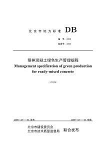 预拌混凝土绿色生产管理规程