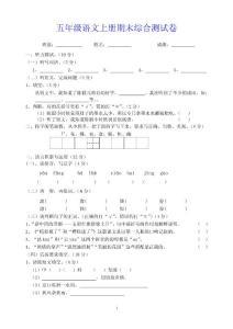 五年级语文上册期末综合测试卷(附听力材料)