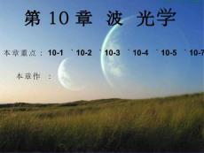 中国石油大学 物理2-1 第10章波动光学课件