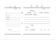 介绍信(电子版格式)