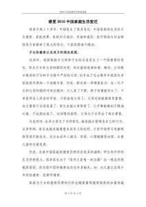 2010中国家庭生活状况调查