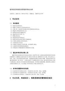 软考信息系统项目管理师考试大纲