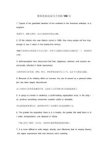 精彩托福英语句子结构100句