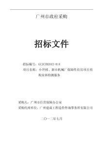 结构实体检测招标文件 - 广州建成工程造价咨询事务所有限公司