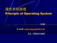 01章操作系统概述
