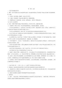 知识产权法笔记(个人总结,仅供参考)