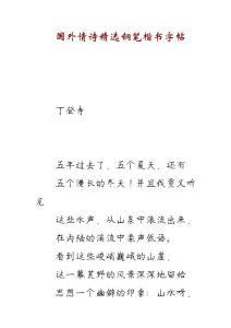 国外情诗精选钢笔楷书字帖