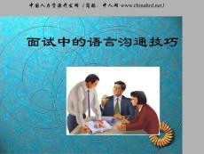 面试中的语言沟通技巧