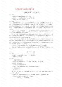 苏教版古典诗词教案选读本