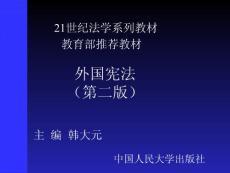 【精品】教育部推荐教材33