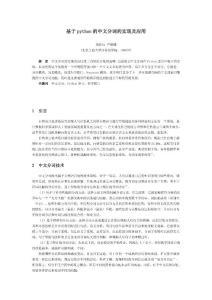 基于python的中文分词的实现及应用