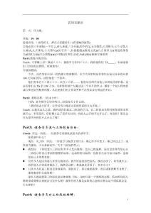 教练技术第三阶段导师讲义14页版本一(首周末)