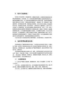 5s标准化文件编制指南