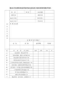黑龙江司法警官职业学院毕业生就业实习综合表现考核评价表