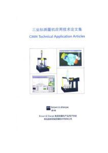 三坐标测量机应用技术2001年论文集