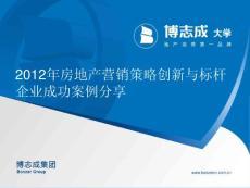 2012年房地产营销策略创新与标杆企业成功案例分享255P