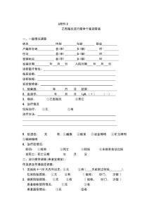 乙型脑炎流行病学个案调查表 - 附件2