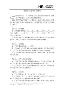 【经营企划】有限责任公司劳动合同