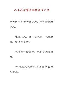 人生名言警句钢笔隶书字帖【珍藏版】2