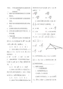 学案三  平面向量的数量积..