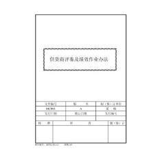 【经营企划】供货商评鉴及绩效作业办法