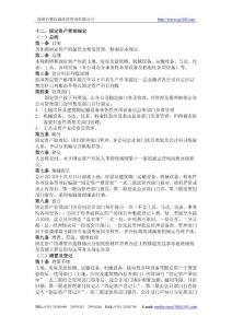 【经营企划】十二固定资产管理规定