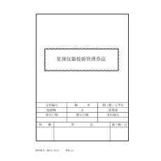 【经营企划】量规仪器校验管理办法
