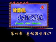 【精品】第四章存储器管理(1)37
