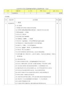 山东省骨干学科-交通智能化..