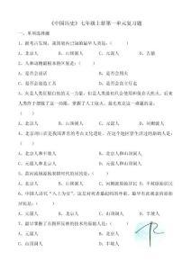 《中国历史》七年级上册第一单元复习题