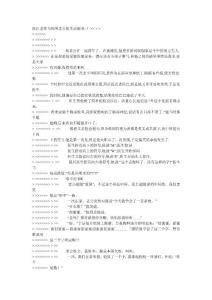 【经营企划】浙江老婆与韩国老公的生活趣事