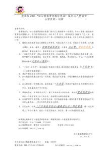 """致参加2011""""知心姐姐带你探访香港""""媒介达人特训营小营员的一封信"""