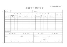 零部件和材料代用申请单26