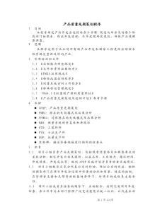 【经营企划】产品质量先期策划程序