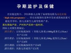 孕期监护及保健